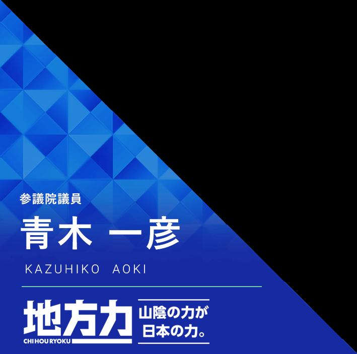 青木一彦参議院議員