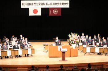 鳥取県連大会R3